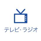 テレビ・ラジオ